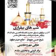 فراخوان ششمین سوگواره عاشورایی پوستر هیأت-علیرضا عارفی مهر-بخش اصلی -پوسترهای محرم