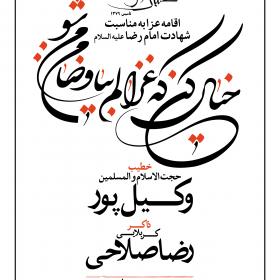 سوگواره سوم-پوستر 24-سید پوریا علوی-پوستر اطلاع رسانی سایر مجالس هیأت
