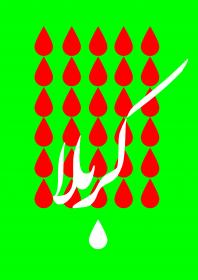 فراخوان ششمین سوگواره عاشورایی پوستر هیأت-سید حسان مصطفی زاده-بخش جنبی-پوسترهای عاشورایی