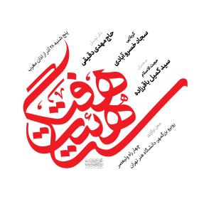 هشتمین سوگواره عاشورایی پوستر هیات-محمد حسین نقشینه-اصلی-هیأت هفتگی