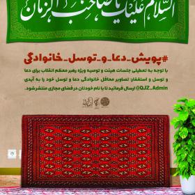 نهمین سوگواره عاشورایی پوستر هیأت-امین رحیم آبادی-بخش اصلی -تبلیغ در فضای مجازی