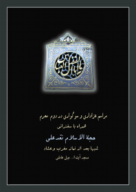 سوگواره چهارم-پوستر 83-رحیم حاج حیدری-پوستر اطلاع رسانی هیأت