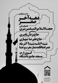 سوگواره پنجم-پوستر 50-محمدرضا ایزدی-پوستر اطلاع رسانی سایر مجالس هیأت