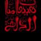 سوگواره چهارم-پوستر 7-حامد امامی-پوستر عاشورایی