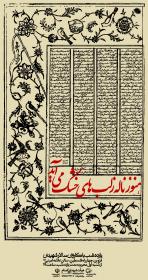 سوگواره اول-پوستر 6-محمد رازقی-پوستر هیأت