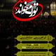 سوگواره پنجم-پوستر 69-محمد هاشم پور-پوستر های اطلاع رسانی محرم