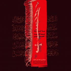 سوگواره چهارم-پوستر 50-محدثه عامری-پوستر اطلاع رسانی هیأت
