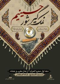 سوگواره پنجم-پوستر 2-رامین صالحی -پوستر های اطلاع رسانی محرم