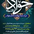 سوگواره سوم-پوستر 32-مریم ابراهیمی-پوستر اطلاع رسانی سایر مجالس هیأت
