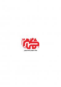 دومین فراخوان نشان هیات-محمد حسین نقشینه-نذر نشان هیأت