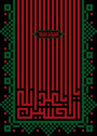 هشتمین سوگواره عاشورایی پوستر هیات-علی حسین زاده-جنبی-پوستر شیعی
