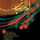 سوگواره دوم-پوستر 3-محمد صمدی-پوستر عاشورایی