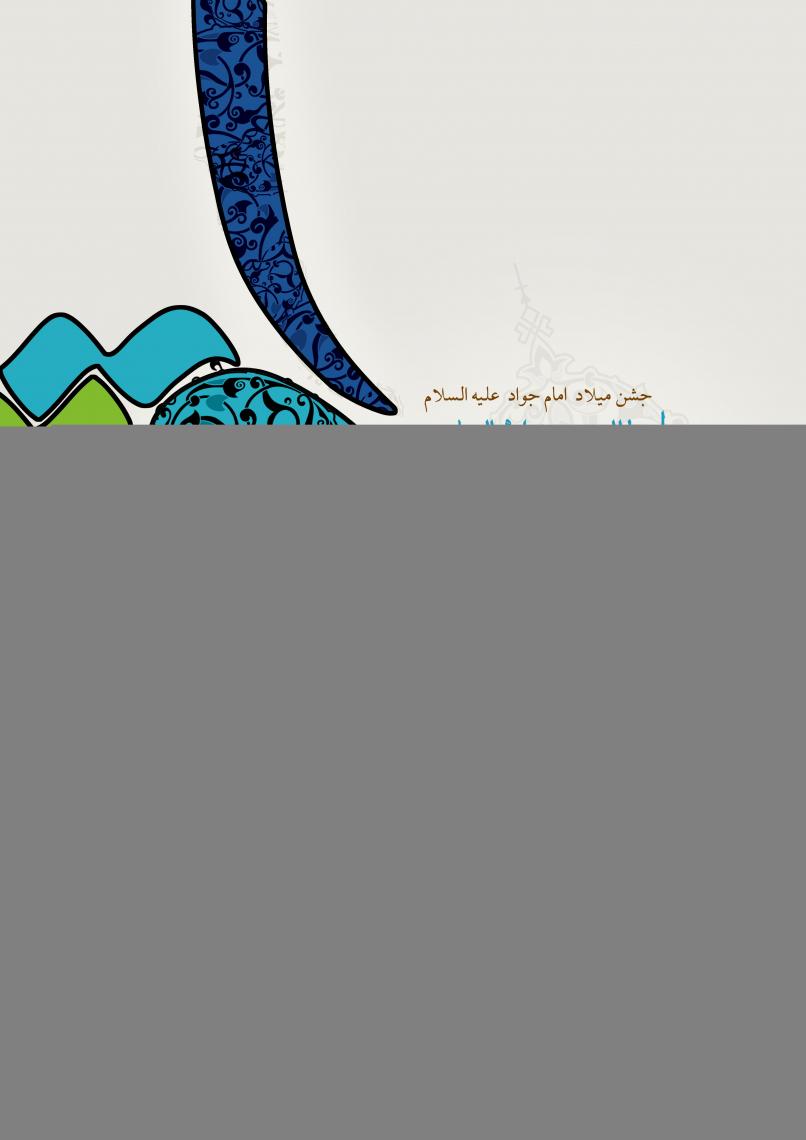 سوگواره اول-پوستر 13-طاها عربی-پوستر هیأت