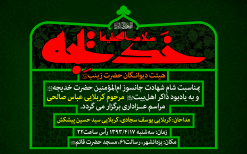 سوگواره سوم-پوستر 205-علی ناصری-پوستر اطلاع رسانی سایر مجالس هیأت