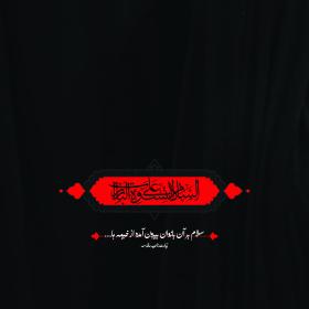 سوگواره پنجم-پوستر 21-محمدرضا ایزدی-پوستر عاشورایی