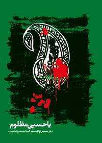 سوگواره دوم-پوستر 1-یونس دهقانی-پوستر عاشورایی