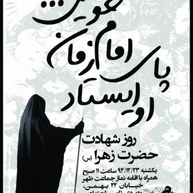 سوگواره پنجم-پوستر 28-ناصر خصاف-پوستر اطلاع رسانی سایر مجالس هیأت