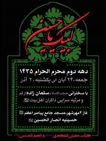 سوگواره دوم-پوستر 10-حسین براتی-پوستر اطلاع رسانی هیأت