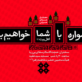 سوگواره سوم-پوستر 9-امین احمدی-پوستر اطلاع رسانی هیأت