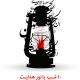 سوگواره دوم-پوستر 73-محمد حسن صلواتی-پوستر اطلاع رسانی هیأت