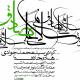 سوگواره پنجم-پوستر 19-محمد اردلانی-پوستر اطلاع رسانی سایر مجالس هیأت