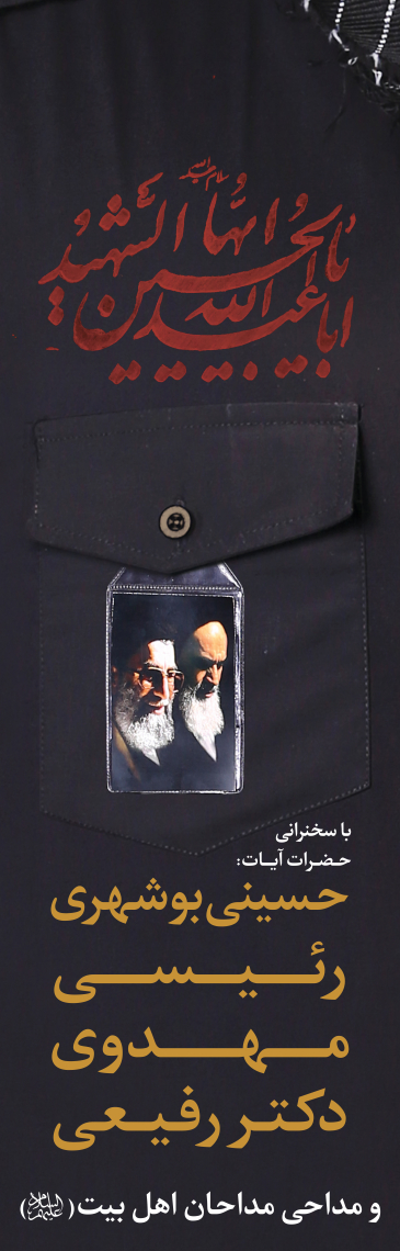 سوگواره پنجم-پوستر 3-محمد صادق حیدری-پوستر های اطلاع رسانی محرم