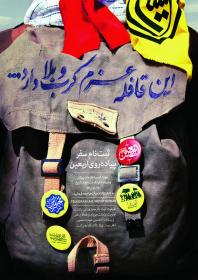 سوگواره چهارم-پوستر 1-احمد یونسی-پوستر اطلاع رسانی سایر مجالس هیأت