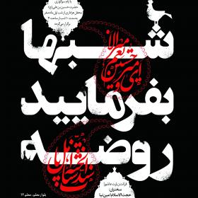 سوگواره چهارم-پوستر 16-محمد افشار-پوستر اطلاع رسانی هیأت