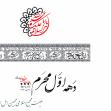هفتمین سوگواره عاشورایی پوستر هیأت-سید رضا رضوی نایینی-بخش اصلی -پوسترهای محرم