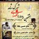 سوگواره چهارم-پوستر 2-پرویز مطرانلویی-پوستر اطلاع رسانی سایر مجالس هیأت