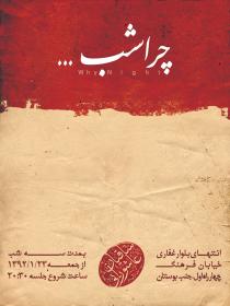 سوگواره دوم-پوستر 24-احسان باقریان-پوستر اطلاع رسانی هیأت