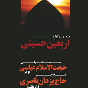 سوگواره چهارم-پوستر 12-محمدرضا ایزدی-پوستر اطلاع رسانی هیأت