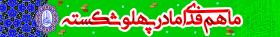 هشتمین سوگواره عاشورایی پوستر هیات-غلامرضا پیرهادی-ویژه-تبلیغ در فضای شهری