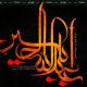 سوگواره پنجم-پوستر 7-محمد حسن افشاری-پوستر عاشورایی