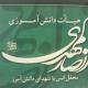 سوگواره دوم-عکس 29-سید لطفعلی رادخانه-جلسه هیأت فضای بیرونی