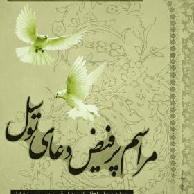 سوگواره دوم-پوستر 73-محمد جواد پژوهنده-پوستر اطلاع رسانی هیأت جلسه هفتگی