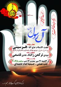 سوگواره پنجم-پوستر 14-حمزه احمدی-پوستر های اطلاع رسانی محرم