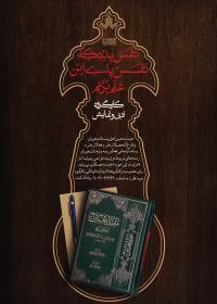 سوگواره پنجم-پوستر 1-زینب کلیج -پوستر های اطلاع رسانی محرم