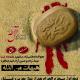 سوگواره دوم-پوستر 33-سعید یوسفی-پوستر اطلاع رسانی هیأت