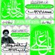 سوگواره سوم-پوستر 15-میلاد حسینی-پوستر اطلاع رسانی سایر مجالس هیأت