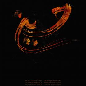 سوگواره چهارم-پوستر 13-علی صالحی زیارانی-پوستر عاشورایی