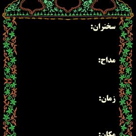 سوگواره پنجم-پوستر 10-یوسف قنبری طامه-پوستر های اطلاع رسانی محرم