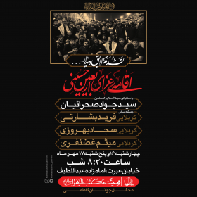 نهمین سوگواره عاشورایی پوستر هیأت-میلاد غضنفری-بخش اصلی -تبلیغ در فضای مجازی