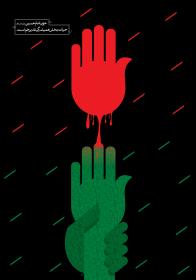 سوگواره سوم-پوستر 3-مرتضی رحمتی-پوستر عاشورایی