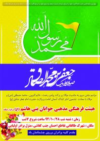 سوگواره دوم-پوستر 10-حامد فخاری-پوستر اطلاع رسانی سایر مجالس هیأت