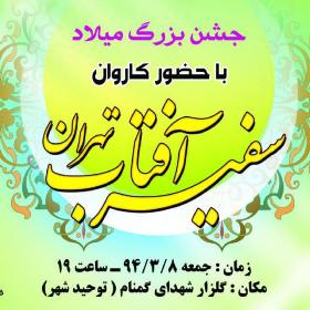 سوگواره چهارم-پوستر 28-حسین  بلالی-پوستر اطلاع رسانی سایر مجالس هیأت