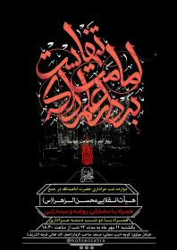 سوگواره پنجم-پوستر 1-میلاد قلیپور-پوستر های اطلاع رسانی محرم