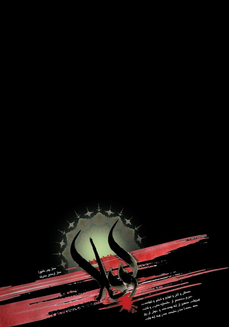 سوگواره دوم-پوستر 3-اردشیر قیاسی-پوستر عاشورایی