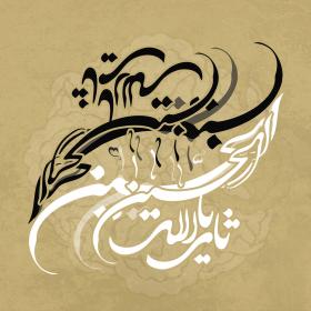 سوگواره دوم-پوستر 7-حمید رضا بداغی-پوستر عاشورایی