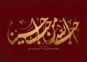 هفتمین سوگواره عاشورایی پوستر هیأت-هادی مهری-بخش جنبی-پوسترهای عاشورایی